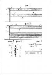 Мебель, собираемая из нескольких определенных элементов в той или иной их группировке (патент 2950)