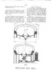 Бескамерная широкопрофильная шина для колес безрельсового транспорта (патент 121353)