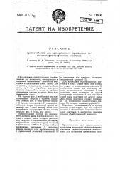 Приспособление для одновременного проявления нескольких фотографических пластинок (патент 11806)