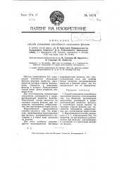 Способ повышения способности скольжения фильмы (патент 6434)