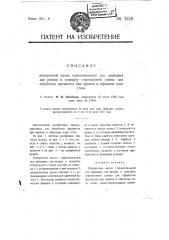 Поворотная около горизонтальной оси державка для резцов к суппорту строгального станка для обработки предметов при прямом и обратном ходе стола (патент 3138)