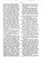 Устройство микропрограммного управления (патент 896621)