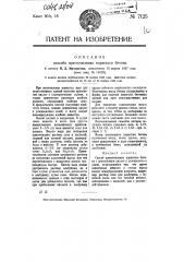 Способ приготовления пористого бетона (патент 7125)