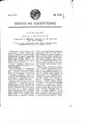 Санный велосипед (патент 1396)