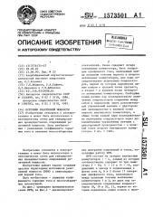 Источник реактивной мощности (патент 1573501)
