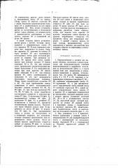 Приспособление к штампу для выделки обувных кольчиков (патент 1352)