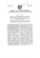 Устройство для поддерживания синхронизма двух удаленных друг от друга вращающихся механизмов (патент 8758)