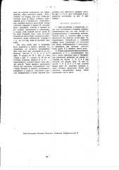 Приспособление к комнатным печам для постепенного сгорания топлива (патент 1963)