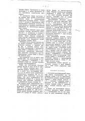 Железобетонный фасонный камень, форма для его изготовления и устройство из него стен (патент 935)