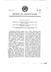 Устройство для предупреждения о закрытом положении семафора (патент 1211)