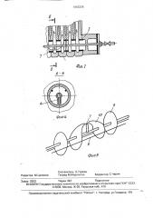 Стяжной болт секционного отопительного котла (патент 1663338)