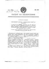 Колосниковая решетка с охлажденными водой колосниками (патент 688)