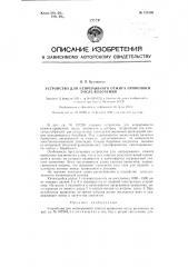 Устройство для непрерывного отжига проволоки (патент 121886)