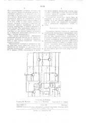 Патент ссср  291306 (патент 291306)