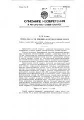 Способ прокатки плющеной высокопрочной ленты (патент 118794)