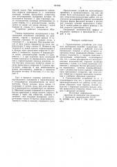 Грузозахватное устройство для плавного кантования изделий (патент 897690)