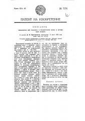 Механизм для подъема и выдвигания колес в летающих лодках (патент 7176)