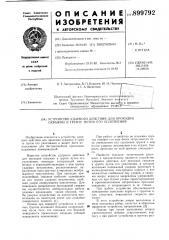 Устройство ударного действия для проходки скважин в грунте путем его уплотнения (патент 899792)