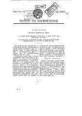 Висячий винтовой замок (патент 6969)
