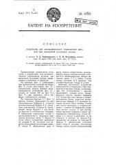 Устройство для автоматического торможения вагонов при внезапной остановке поезда (патент 4899)