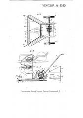 Ручная косилка (патент 8080)