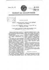 Насос с гидравлическою штангою для глубоких колодцев ил и скважин (патент 6934)