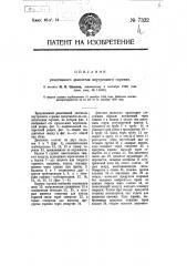 Реактивный двигатель внутреннего горения (патент 7322)