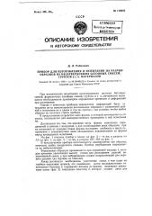 Прибор для изготовления и испытания на разрыв образцов из не затвердевших бетонных смесей, грунтов и т.п. материалов (патент 119005)