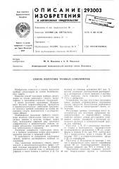 Способ получения тройных сополимеров (патент 293003)