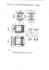 Вагонные весы (патент 8638)