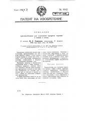 Приспособление для улучшения процесса горения в топках и печах (патент 9642)