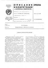 Способ геоэлектроразведки (патент 290256)