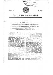 Приспособление к автомобилю для езды по рельсам (патент 999)