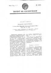 Рекламное приспособление (патент 4085)