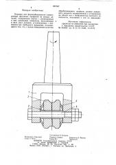 Оправка для формообразования симметричных фасонных профилей на концах деталей (патент 897337)