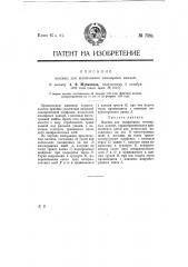 Машина для шлифования ювелирных камней (патент 7859)