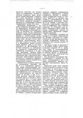 Устройство для указания курса летательного аппарата (патент 8030)