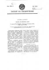 Машина для браковки ткани (патент 4246)
