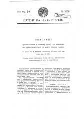 Приспособление к ткацкому станку для откидывания предохранительной от вылета челнока планки (патент 5558)