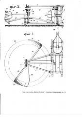 Жатвенная машина (патент 2947)