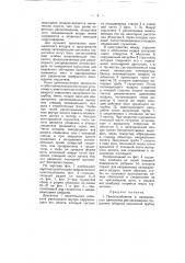 Приспособление навигационных двигателях для охлаждения глушителя (сборной выхлопной трубы) с оболочкой, через которую проходит ток охлаждающего воздуха (патент 5137)