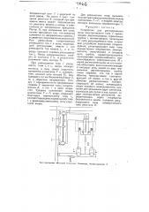 Устройство для регулирования силы электрического тока (патент 4066)