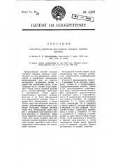 Способ и устройство для тушения пожаров газовых скважин (патент 5397)