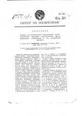 Прибор для механического вычерчивания аксонометрических проекции, симметрических фигур, обращенных изображений и для копирования чертежей (патент 564)