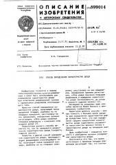 Способ определения характеристик дождя (патент 899014)