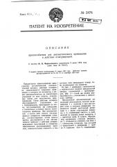 Приспособление для автоматического приведения в действие огнетушителей (патент 2476)