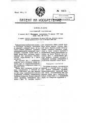 Составная пуговица (патент 8455)