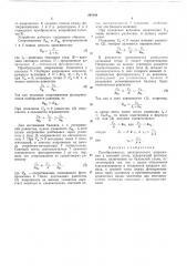 Преобразователь электрического напряжения в световой поток (патент 290348)
