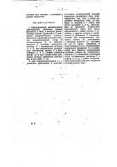Электрический автоматически действующий указатель уровня жидкости в баке (патент 8697)