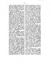 Телефонное устройство (патент 7092)